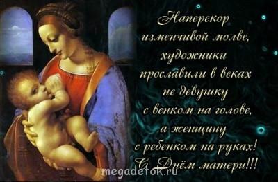 С Днем Матери  - qL_T7mEfTNk.jpg