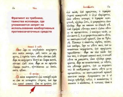 Православное отношение к контрацепции - aabort08.jpg
