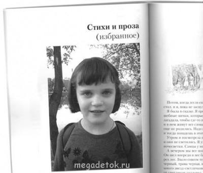 Соня Шаталова. Аутизм. - li7Hr2HAeuY.jpg